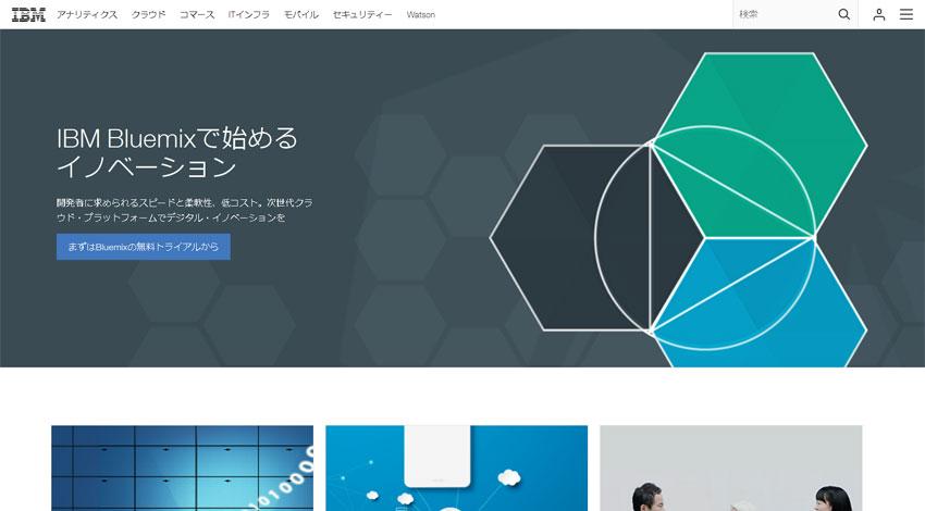 IBM、国立情報学研究所の「コグニティブ・イノベーションセンター」を支援