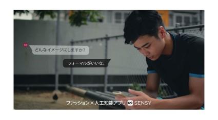 カラフル・ボード、IBM Watson日本語版を用いたファッション人工知能アプリ「SENSY」のデモを公開