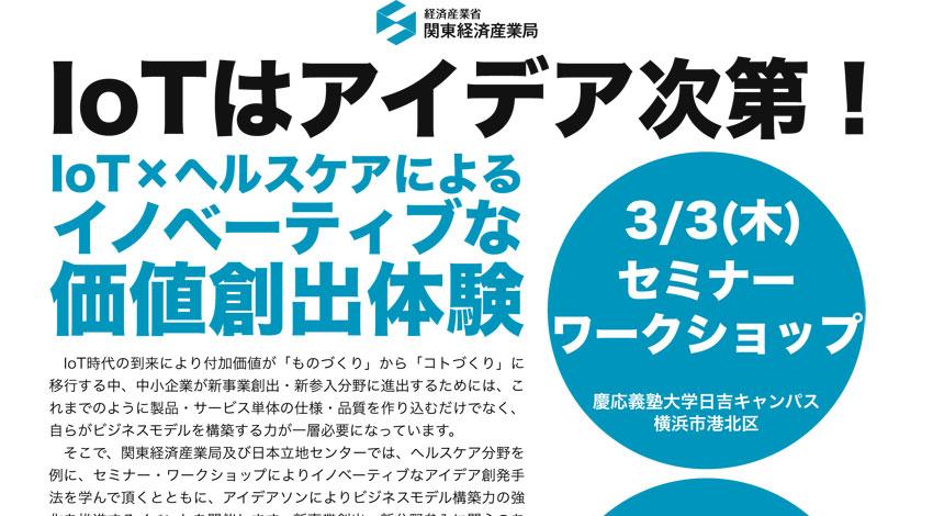 関東経済産業局及と日本立地センター、IoT×ヘルスケアによるイノベーティブな価値創出体験