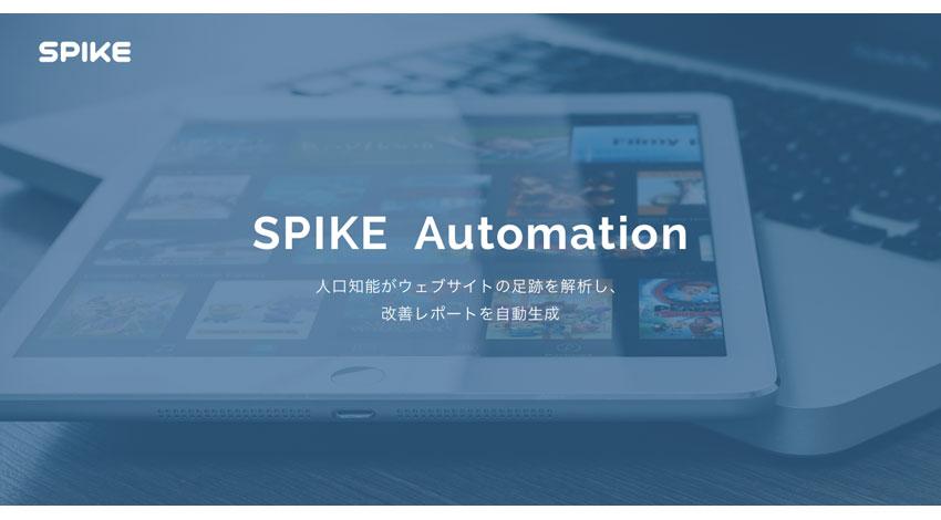 メタップス、ウェブ接客「SPIKEオートメーション」に人工知能がサイトの改善レポートを生成する「AIコンシェルジュ」機能を追加