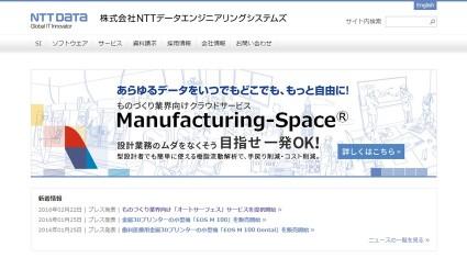 NTTデータエンジニアリングシステムズものづくり業界向け「オートサーフェス」
