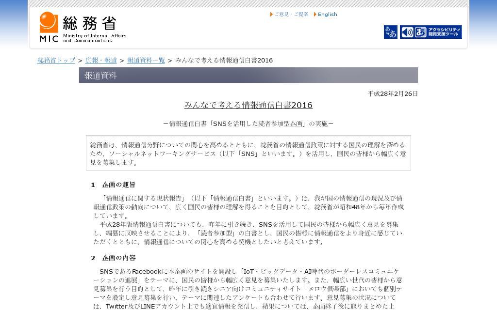 総務省、「みんなで考える情報通信白書2016」でSNSを活用し国民からの意見募集開始