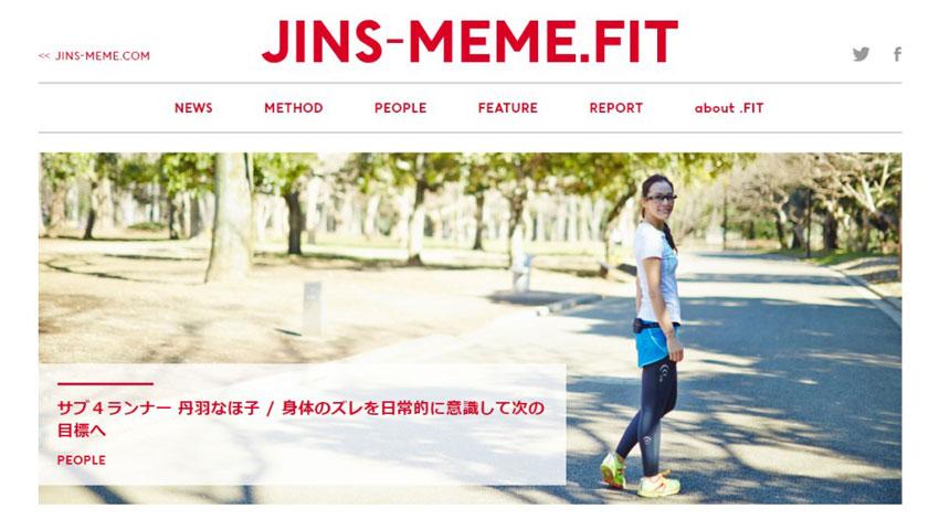 ジェイアイエヌ、スポーツ・フィットネス領域におけるJINS MEMEの活用メソッドを発信するオウンドメディア「JINS-MEME .Fit」をスタート