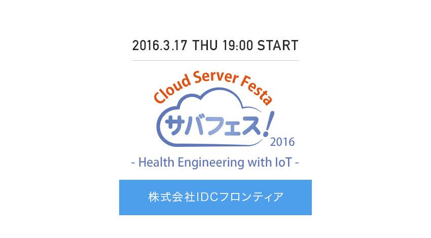 IDCフロンティア、IoTハッカソン「サバフェス!2016」開催