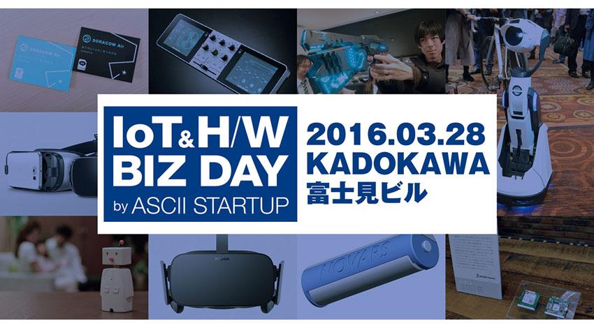 KADOKAWA、ASCIIが贈るハードウエア/IoTのスペシャルイベント「IoT&H/W BIZ DAY by ASCII STARTUP」開催