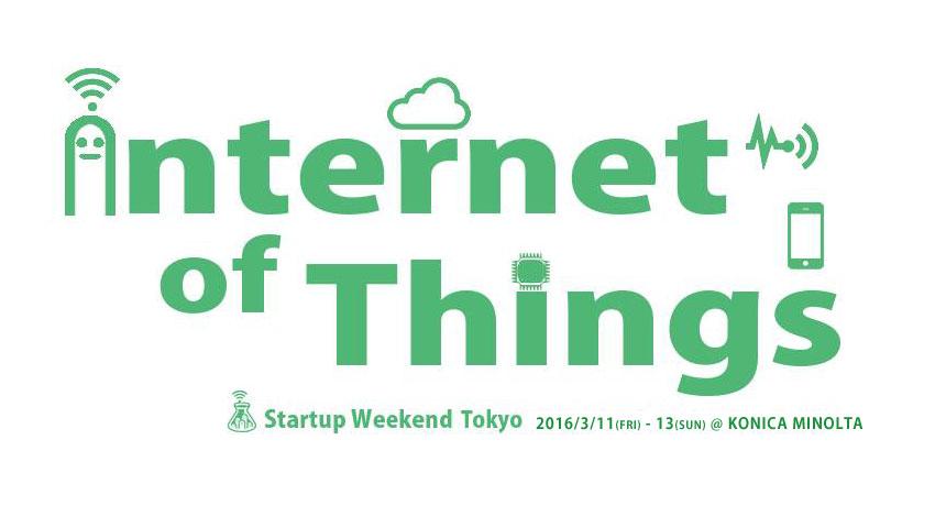 Startup Weekend Tokyo IoT(ハードウエア)開催