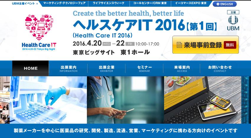 UBMジャパン、最新のテクノロジーが変えるヘルスケア産業に特化したイベント「ヘルスケアIT 2016(第1回)」開催