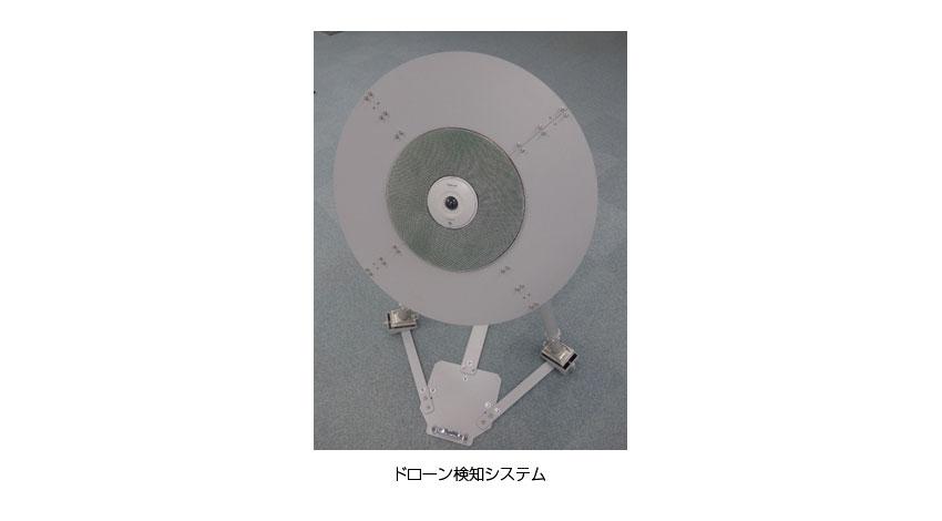 パナソニック システムネットワークス、約300m先から飛来するドローンを飛来音で確認する「ドローン検知システム」を開発
