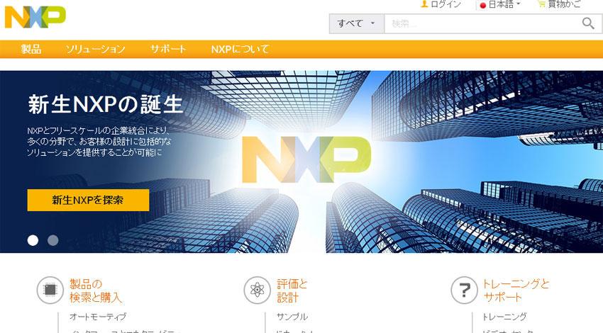NXP、IoT向けにシングルチップ・システム・モジュールをリリース