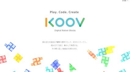 ソニー・グローバルエデュケーション、ロボット・プログラミング教育分野へ新商品コンセプトによる教育キット「KOOV(クーブ)」を発表