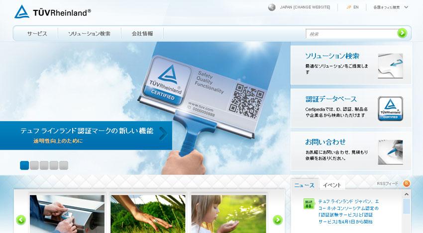 テュフ ラインランド ジャパン、エコーネットコンソーシアム認定の「認証試験サービス」と「認証サービス」開始