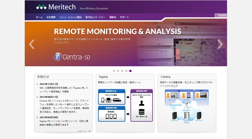 メリテック、Hidea社のセンサ技術と自社IoTプラットフォームの一体化によりシルバーケアクラウドサービスの提供開始を発表