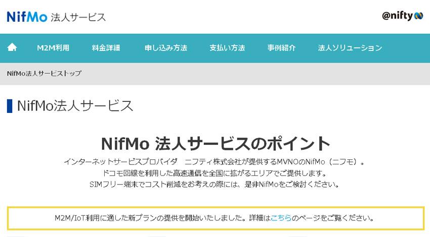 ニフティ、「NifMo法人サービス」でM2M/IoTでの利用に適した「スタートプラン」と「1.1GBプラン」の提供を開始