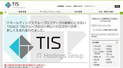 TIS、AIビジネスのスタートアップ企業「株式会社エルブズ」にシードマネーを出資しAI関連ビジネスの拡大を目指す