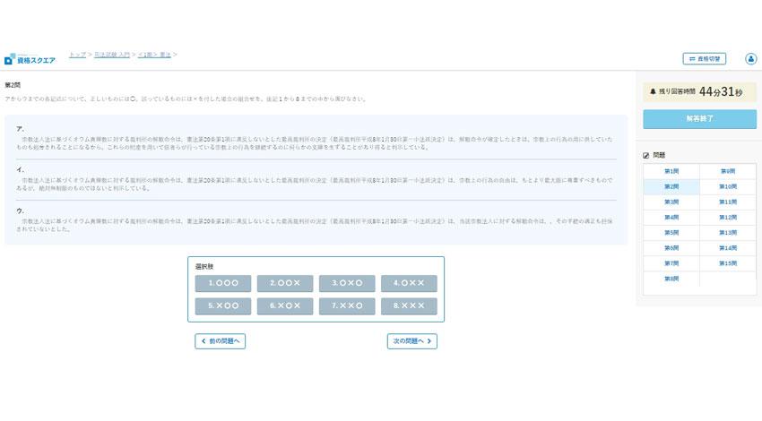 サイトビジット、資格スクエアに確実な記憶定着へ導く「脳科学ラーニング」が追加