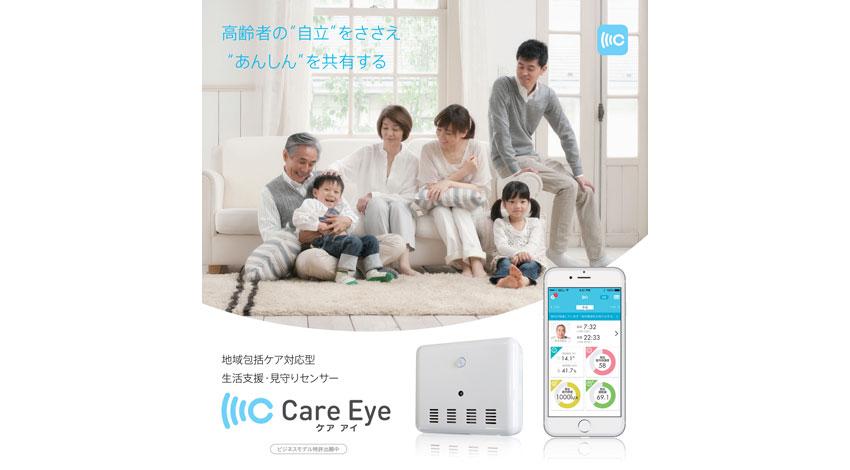 インフィック、高齢者生活支援IoTプラットフォーム「CareEye(ケアアイ)」サービスイン