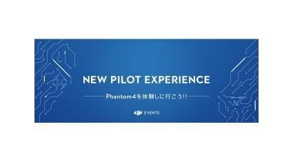 セキド、「Phantom 4」のフライト体験が出来る無料イベント『DJI SPECIAL NPE for P4』開催