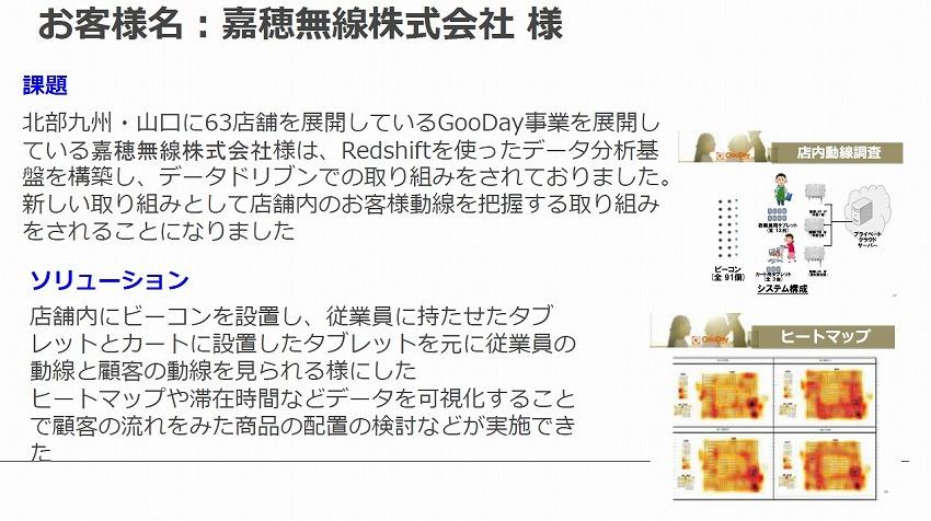 アマゾン ウェブ サービス 瀧澤氏、榎並氏インタビュー