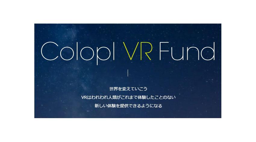 コロプラ、Colopl VR Fundを通じ、視線追跡型VRHMDを開発するFOVE, Inc.へ出資
