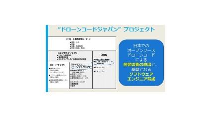 """Japan Dronesとドローン・ジャパン、""""Dronecode JAPAN"""" Project( """"ドローンコード ジャパン"""" プロジェクト)開始"""
