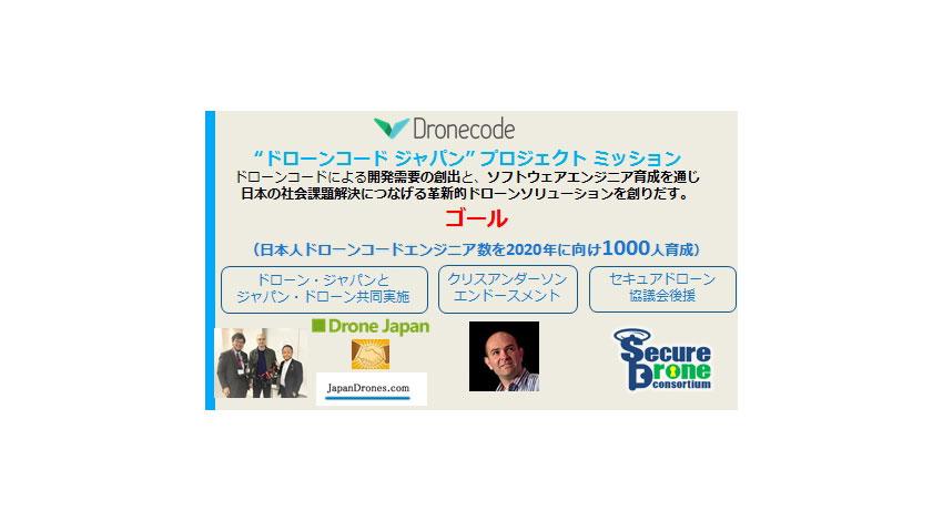 Japan Dronesとドローン・ジャパン、Dronecode JAPAN Project( ドローンコード ジャパン プロジェクト)開始