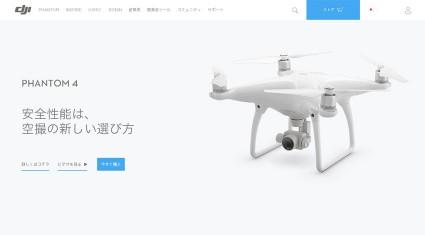 DJI、ユーザーのためのドローン機体保険を提供開始
