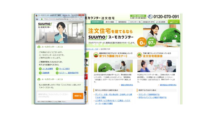 リクルート住まいカンパニーとリクルートテクノロジーズ、独自開発の会話エンジン「TAISHI」を業務活用し、スーモカウンターWebサイトにAiアドバイザー「スミヨ」設置
