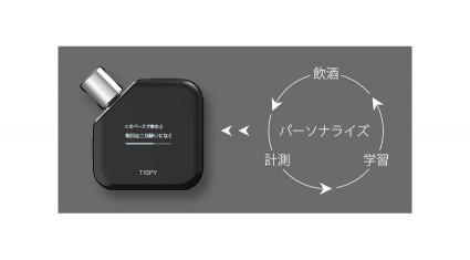 東芝、無線LAN搭載SDメモリカード「FlashAir™」を使った学習型アルコールガジェット「TISPY(ティスピー)」をクラウドファンディングにて予約販売開始