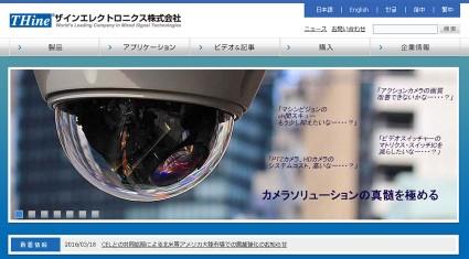 ザイン、東京大学との共同研究による、ノイズ耐性を改善した、高速起動完全デジタル型CDR技術開発に成功