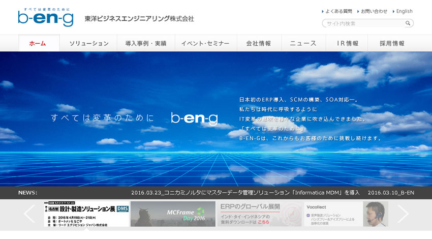 B-EN-G 、設備管理ソリューションの第一弾「MCFrame SIGNAL CHAIN」を発表