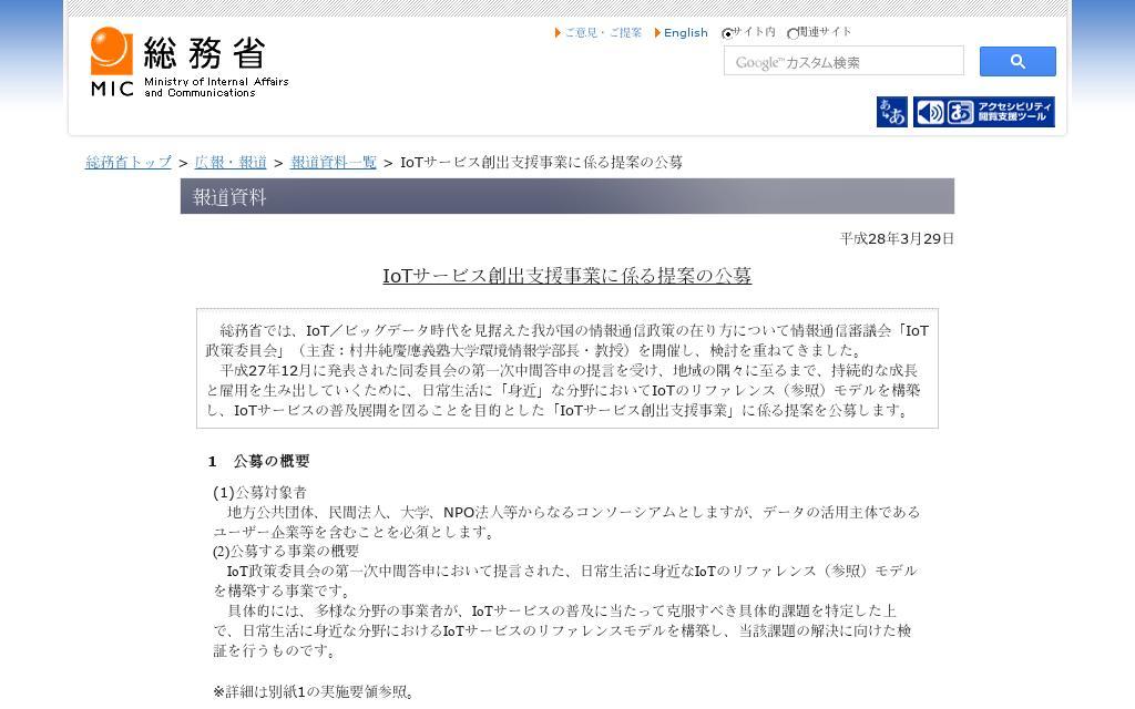 総務省、IoTサービス創出支援事業に係る提案の公募