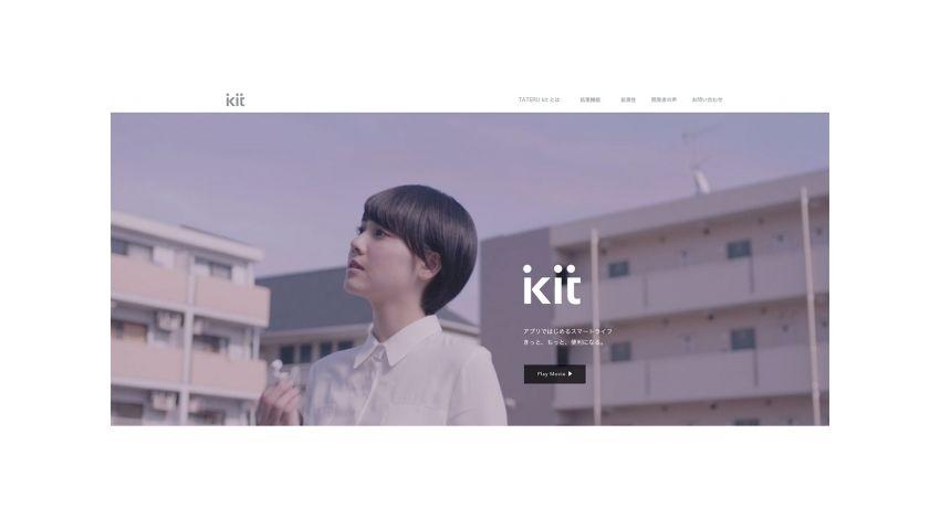 """インベスターズクラウド、""""民泊×IoT""""推進に向けて「TATERU kit」Webサイトオープン。「TATERU kit」1,000室に導入予定。"""