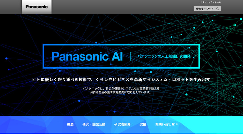 パナソニック、「Panasonic AI」Webサイト開設し、人工知能研究開発 情報発信を強化