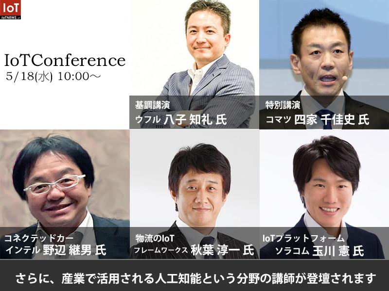IoTConference2016