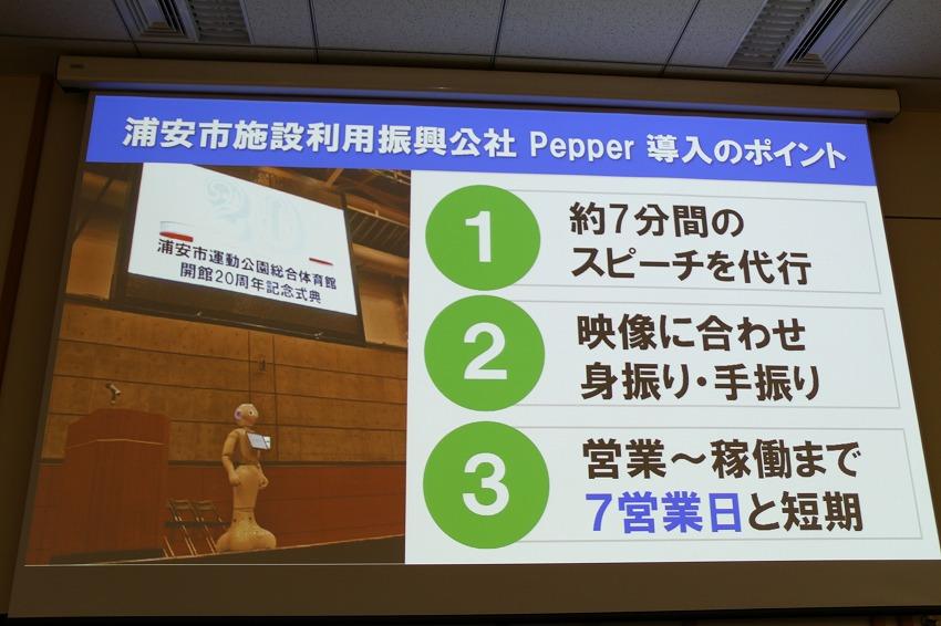 M-SOL、Pepperアプリ開発のトレンド ・事例紹介 レポート