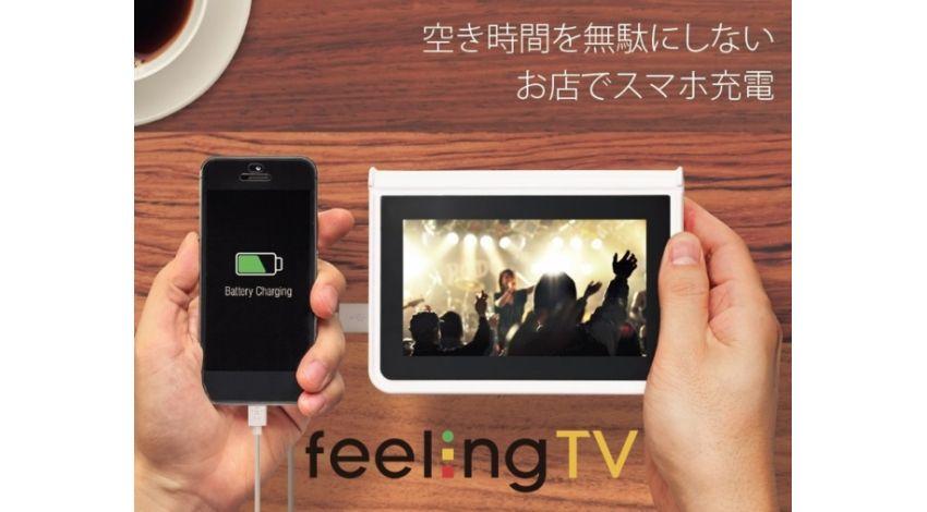 """スマートワン、『feelingTV』がBeacon+NFC搭載のO2Oモデルに進化し、映像放映+プッシュ通知の """"IoTハイブリッド・メディア"""" へ"""