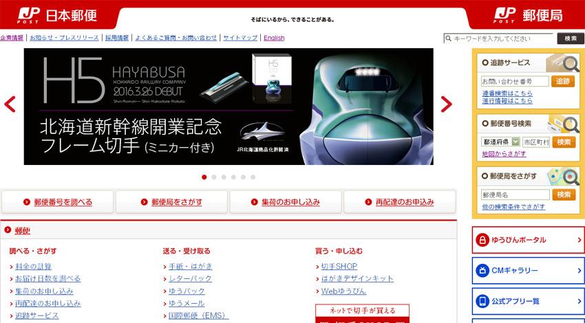 日本郵便、「健康増進サービス」の実証実験開始
