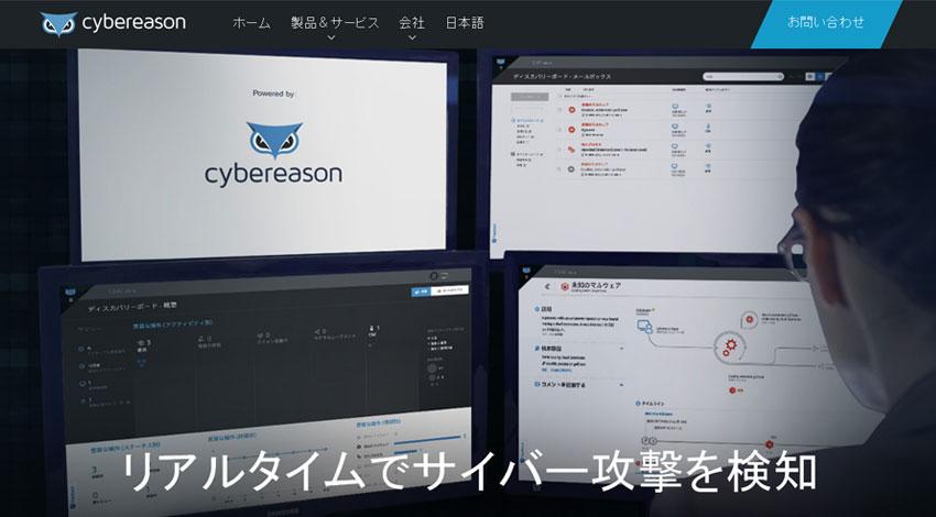 ソフトバンクとCybereason、AIを活用したサイバー攻撃対策プラットフォームを提供する合弁会社を設立