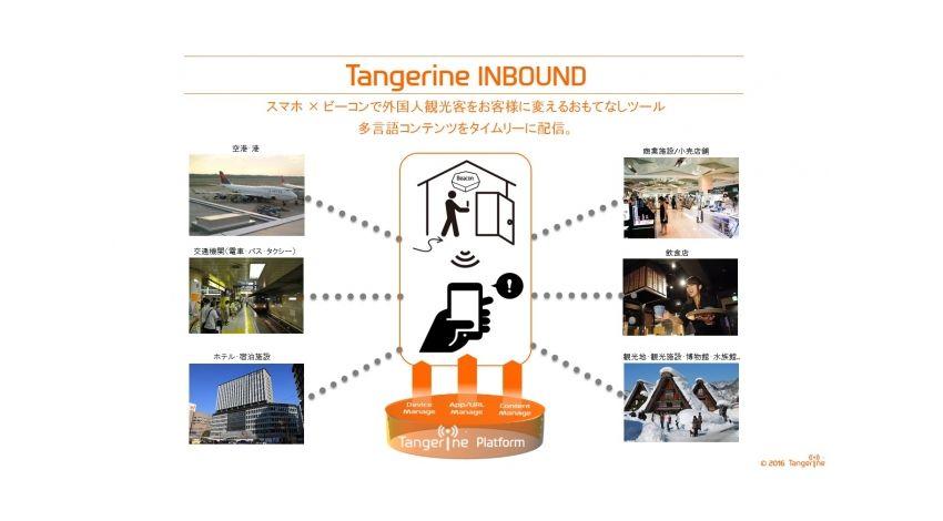 Tangerine、外国人旅行者向けおもてなし支援サービス「Tangerine INBOUND」をリリース