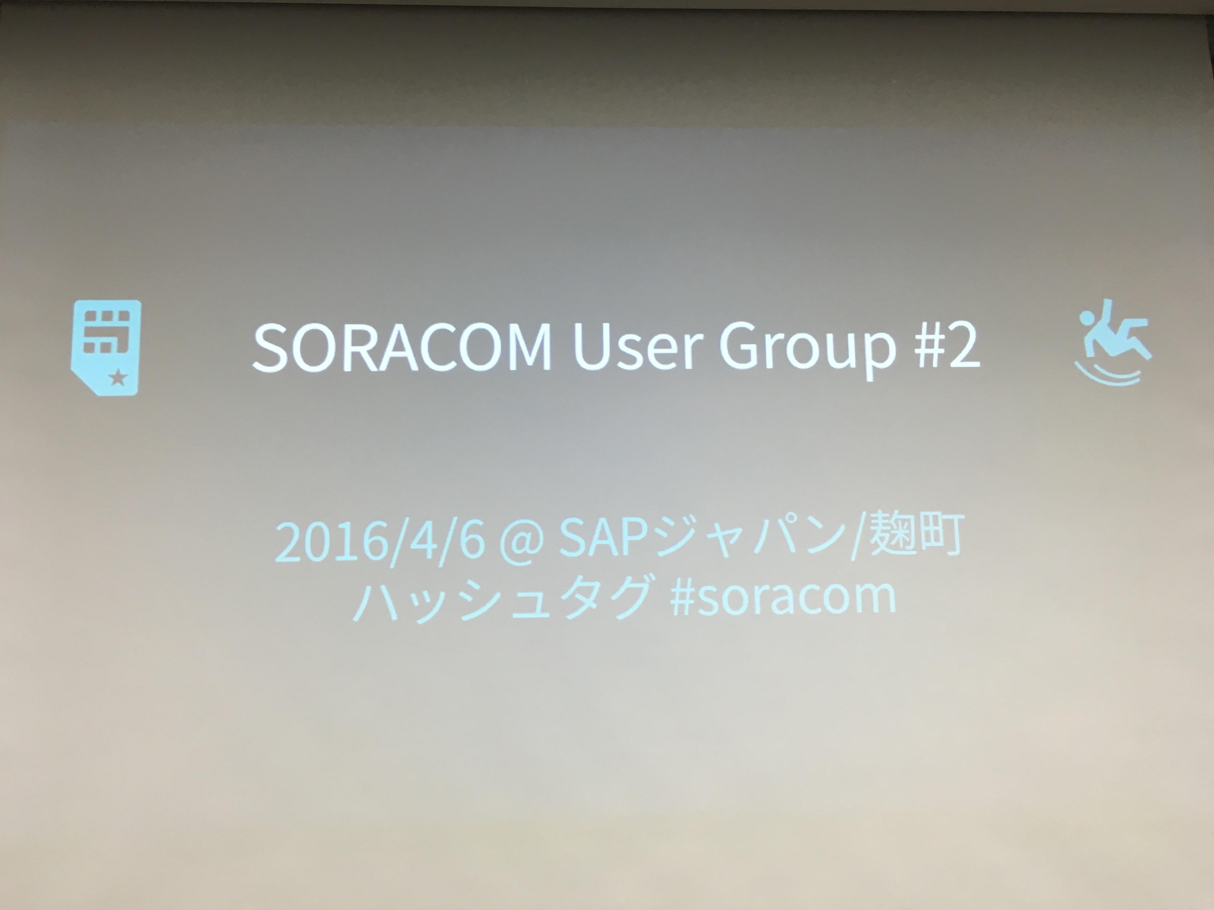 SORACOM UG2