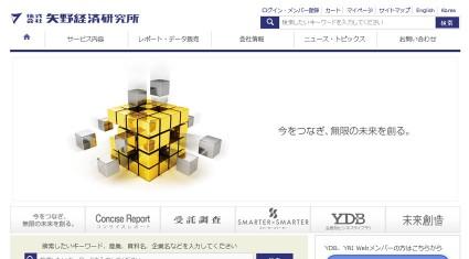 矢野経済研究所、2020年度の国内M2M市場は累計金額ベースで2,000億円を予測