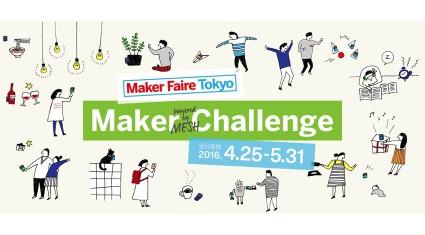 ソニーのMESHプロジェクト、オライリー・ジャパンとMaker Faire Tokyo 2016公式コンテスト「Maker Challenge」を開催