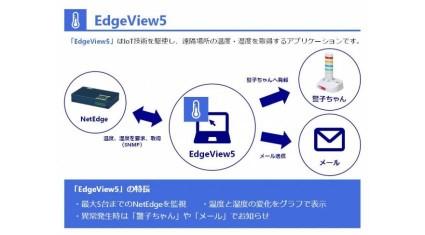 東亜ソフトウェアとISA、IoT技術で遠隔でも温湿度の監視ができる「エッジビュー5(ファイブ)」開発