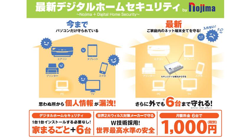 ノジマ、IoT時代に対応した次世代型セキュリティサービスの販売開始。月額1,000円で、家庭内の全てのネット端末+6台を保護