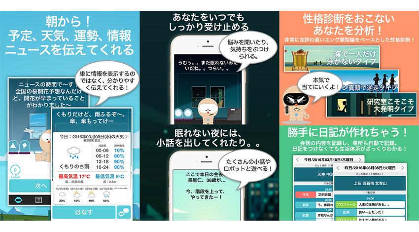 SELF、人間らしい会話を可能とした、人工知能を搭載したアプリ「SELF」をリリース