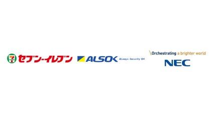 セブン-イレブン、ALSOK・NECと連携し、クラウド型の防犯カメラサービスを導入