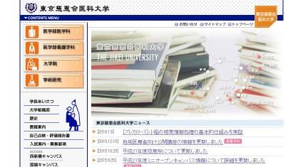 東京慈恵会医科大学、「メディカルITメディアラボ」を発足