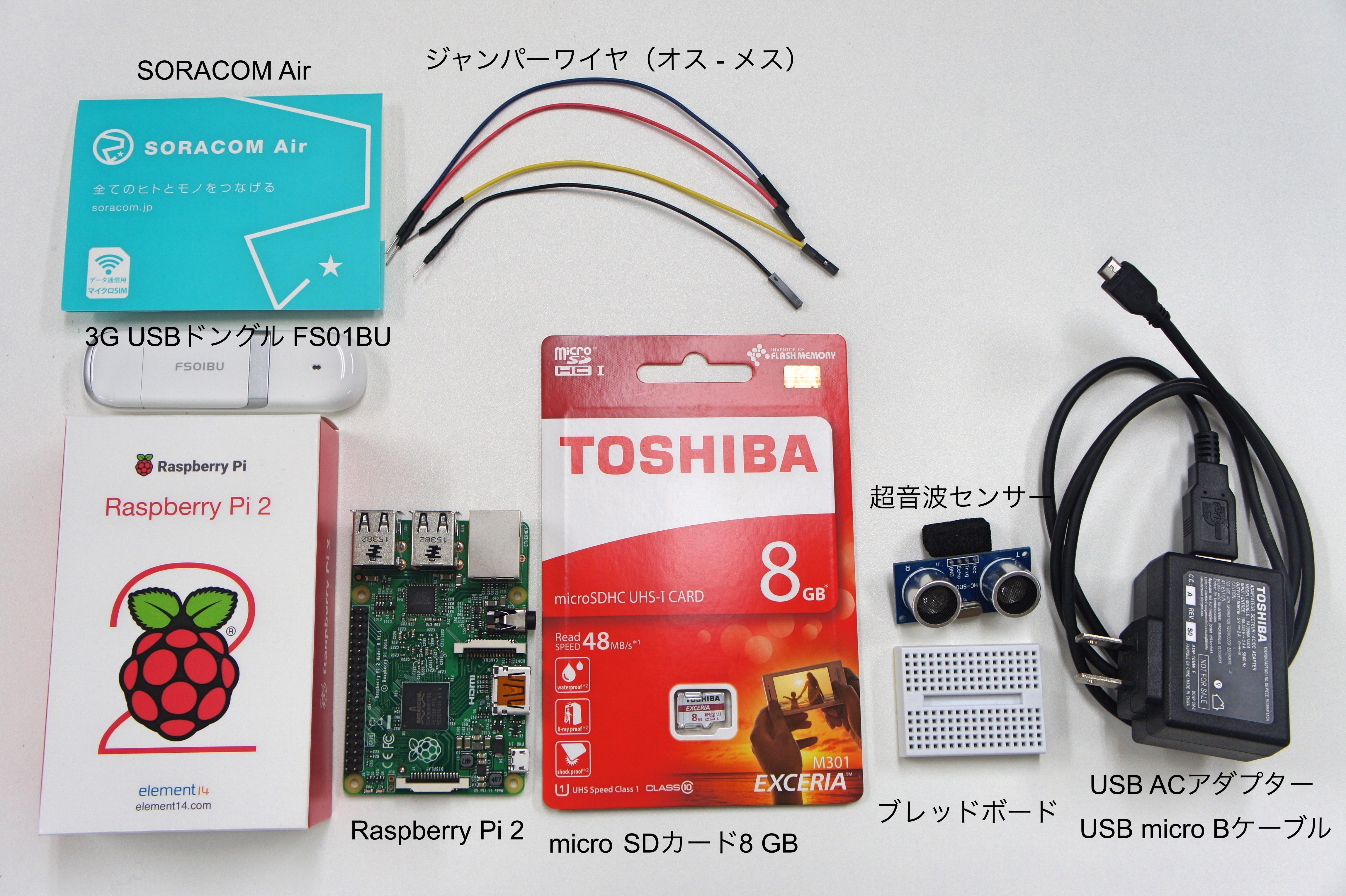 ラズパイとソラコムを使って、IoTを体験するキットを期間限定で発売