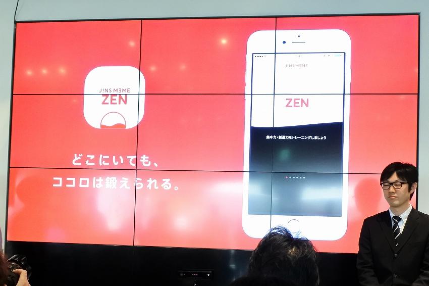 体の中が見えるメガネJINS MEME、新アプリのテーマは「集中」