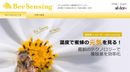 アドダイス、養蜂業向けIoT AI「Bee Sensing」販売開始